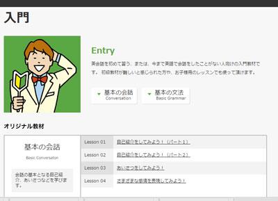 DMM英会話 無料体験レッスン 予習01