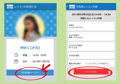 DMM英会話 スマオアプリ 予約前のアラーム画面と詳細画面