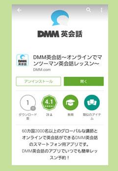 DMM英会話のスマホアプリダウンロード画面