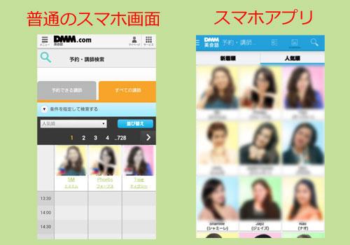DMM英会話 スマホアプリと普通のスマホ画面の比較画像