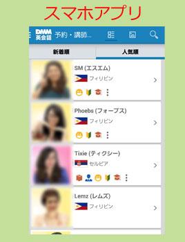 DMM英会話 スマホアプリの講師検索画面02