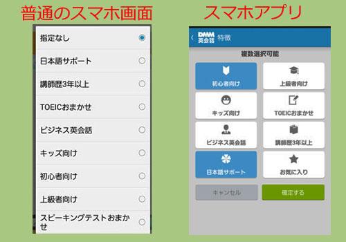 DMM英会話 スマホアプリの予約時の講師検索画面比較