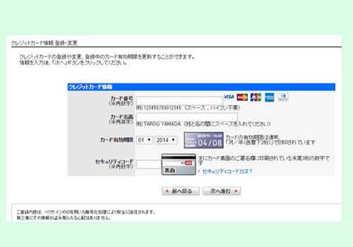 DMM英会話 有料コースへの申し込み方法05
