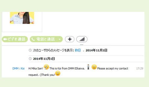 DMM英会話無料体験レッスン1回目 スカイプコンタクト要求の画面