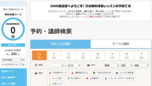 DMM英会話 無料体験レッスン申し込み06