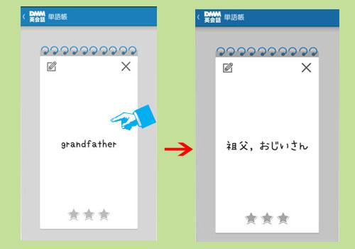 DMM英会話 スマホアプリの単語帳 単語の画像