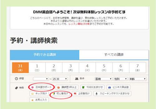 DMM英会話 予約 講師検索画面