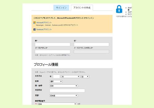 スカイプのアカウント登録01