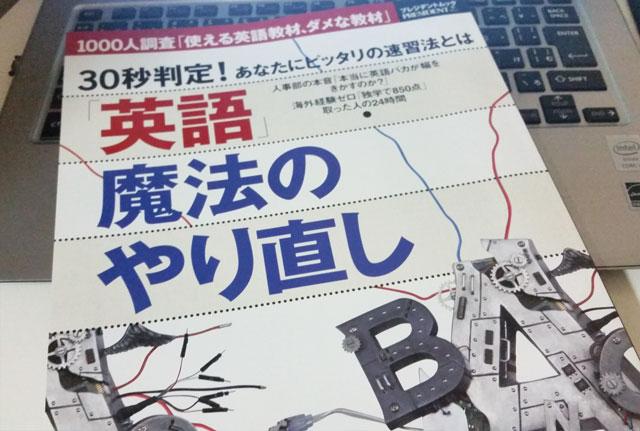 英語の魔法のやり直しの本