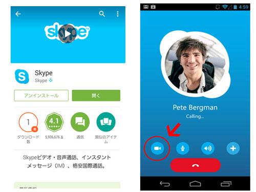 スマートフォンのスカイプアプリとスカイプ電話画面