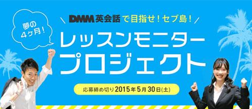 DMM英会話モニタープロジェクト