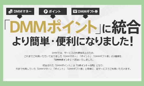 DMMポイントの統合