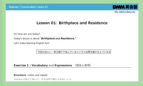 DMM英会話 初心者用レッスンテキスト01