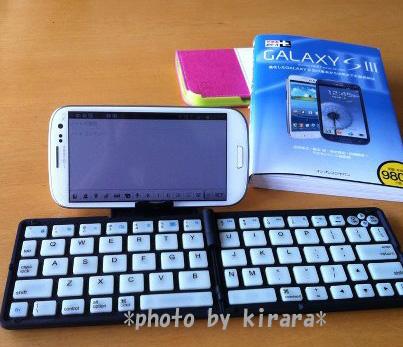 スマートフォン用キーボード