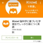 iknow アプリ