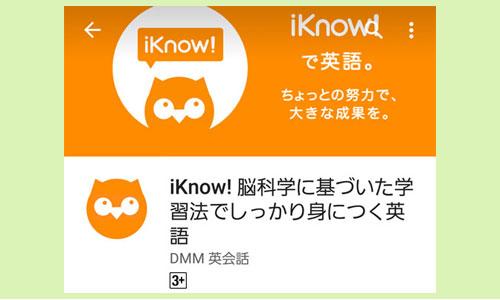DMM英会話 iknowアプリの画面