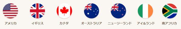 DMM英会話 ネイティブプランの講師の国籍
