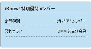 DMM英会話とiKnowの連携