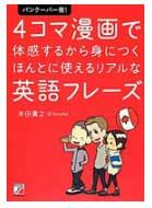 DMM英会話のテキスト「4コマ漫画」