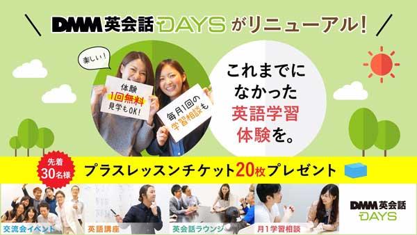 DMM英会話DAYS-01