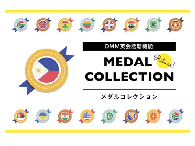 DMM英会話のメダルコレクション