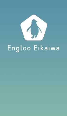 エングルー英会話 アプリ画面