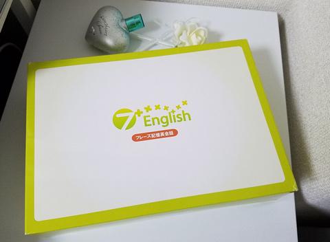 七田式英語教材7+Englishの外箱